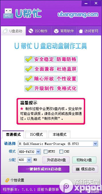 u帮忙u盘启动盘制作工具V8.0官网版