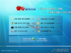 番茄花园 Ghost Win10 32位 纯净正式版 2015.04