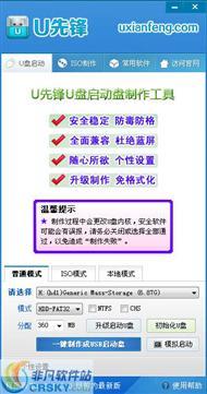 u先锋u盘启动盘制作工具 v8.1 装机版