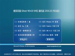 番茄花园Ghost Win10 X64 优化装机版2016V10(完美激活)