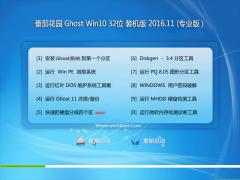 番茄花园Ghost Win10 X32位 装机稳定版v201611(免激活)