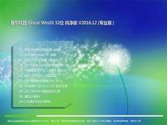 番茄花园Ghost Win10 32位 绿色纯净版V2016年12月(激活版)