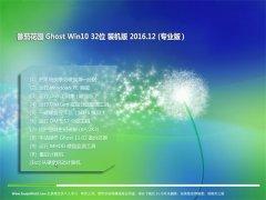 番茄花园Ghost Win10 X32位 装机稳定版2016年12月(完美激活)