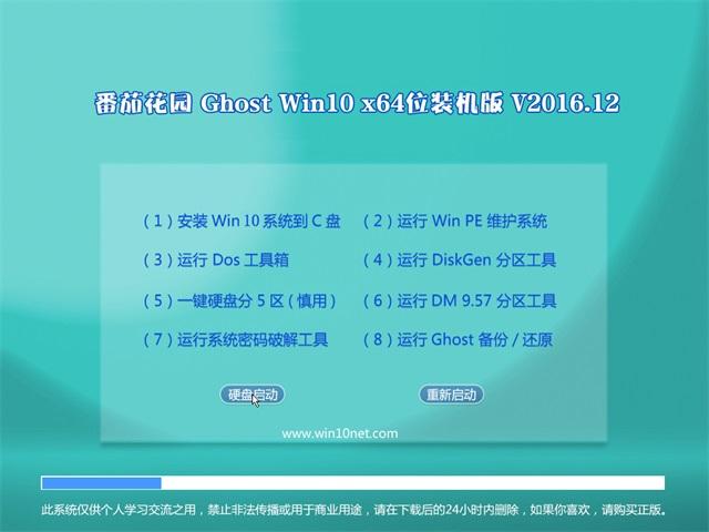 番茄花园Ghost Win10 (X64) 专业版 V2016.12月(免激活)