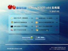 番茄花园Ghost Win10 X64位 多驱动装机版v2017.01(免激活)