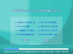 番茄花园Ghost Win10 x64 纯净版v2017.04(完美激活)