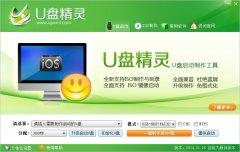 u盘精灵u盘启动盘制作工具V5.5全能版