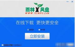 雨林木风u盘启动盘制作工具V2.3自由版