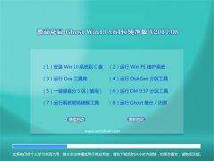 番茄花园Ghost Win10 X64位 稳定纯净版2017.08(激活版)