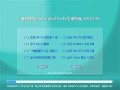 番茄花园Ghost Win10 X32位 安全装机版v2017.09(完美激活)