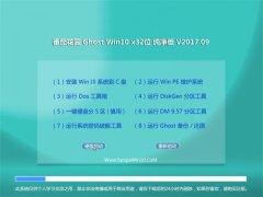 番茄花园Ghost Win10 x32 完美纯净版2017年09月(激活版)
