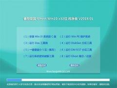 番茄花园Ghost Win10 x32位 家庭纯净版2018v01(免激活)