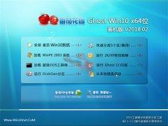 番茄花园Ghost Win10 x64 办公装机版 v2018.02(绝对激活)