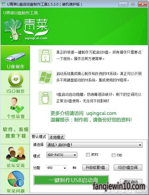 u青菜u盘启动盘制作工具V4.8.1纯净版