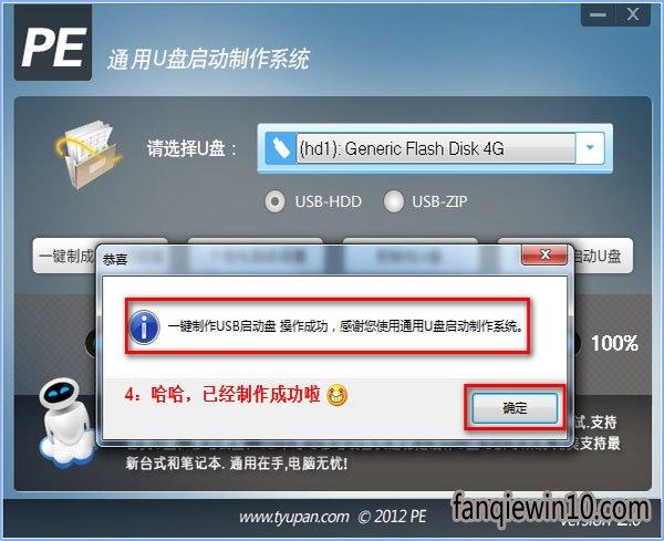 通用U盘启动盘制作工具绿色纯净版2.3.3