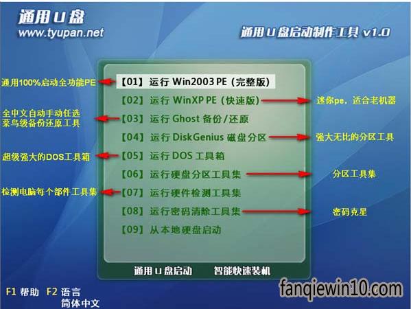 通用u盘启动盘制作软件下载V13.6极速版