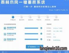 雨林木风一键重装系统简体中文版2.2.5