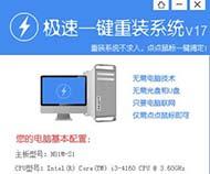 极速一键重装韩博士专业版系统软件完美版5.36