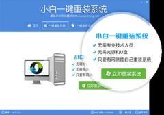 小白一键重装电脑公司旗舰版系统工具通用版6.3.9