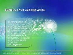 番茄花园Ghost Win10 (X32) 电脑城装机版2018V04(无需激活)