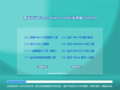番茄花园Ghost Win10 x64 万能特别版V2018.04月(无需激活)