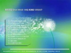 番茄花园Ghost Win10 X64 热门纯净版2018V07(完美激活)