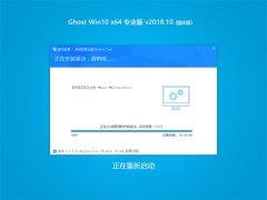 番茄花园 Ghost Win10 X64位 国庆专业版 v2018.10(永久激活)