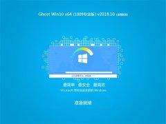 番茄花园Ghost Win10 x64(1809专业版)V2018.10(全网首发)