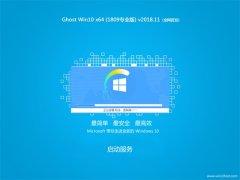 番茄花园 Ghost Win10 (X64)(1809专业版)V2018.11(完美激活)