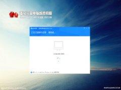 番茄花园Ghost Win10x86 稳定专业版 v2021.06(激活版)