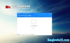 番茄花园Windows10 专业纯净版32位 v2020.02